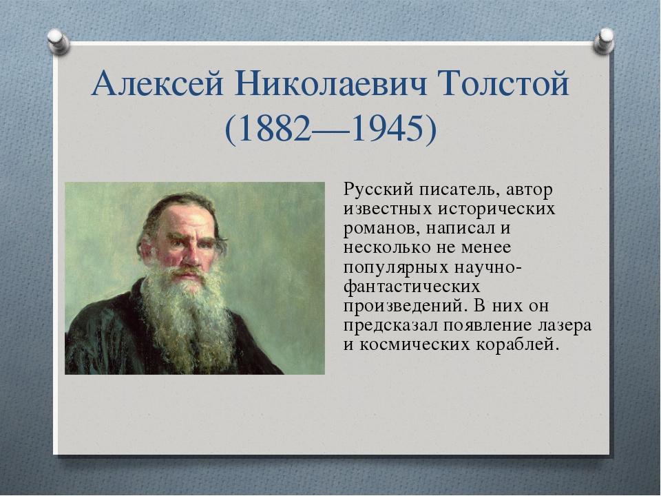 Алексей Николаевич Толстой (1882—1945) Русский писатель, автор известных исто...
