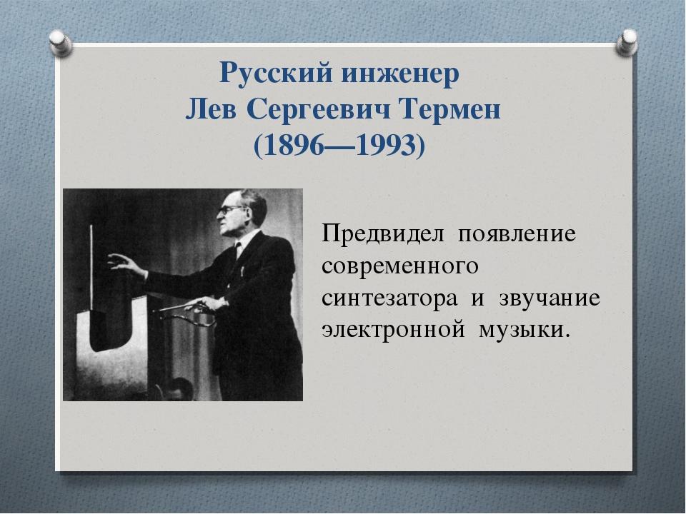 Русский инженер Лев Сергеевич Термен (1896—1993) Предвидел появление соврем...