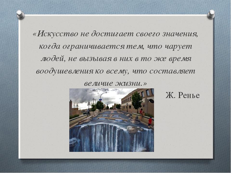 «Искусство не достигает своего значения, когда ограничивается тем, что чарует...