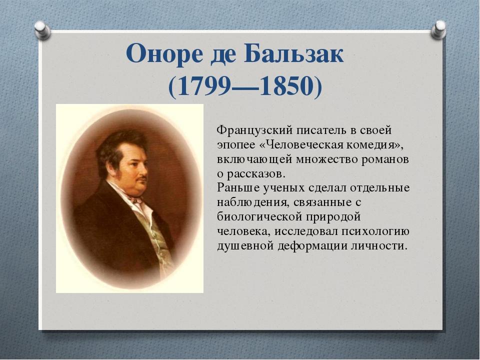 Оноре де Бальзак (1799—1850) Французский писатель в своей эпопее «Человеческ...