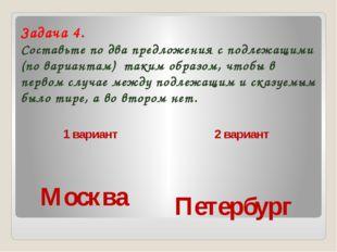 Задача 4. Составьте по два предложения с подлежащими (по вариантам) таким обр