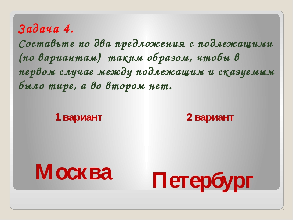 Задача 4. Составьте по два предложения с подлежащими (по вариантам) таким обр...