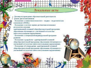 Локальные акты ОО: Договор на проведение образовательной деятельности -режим