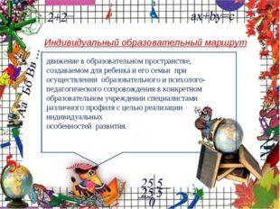 Индивидуальный образовательный маршрут движение в образовательном пространств