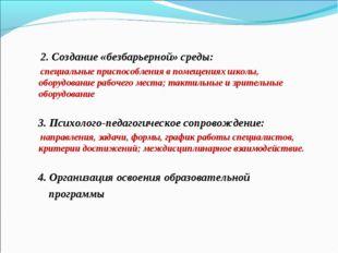 2. Создание «безбарьерной» среды: специальные приспособления в помещениях шк