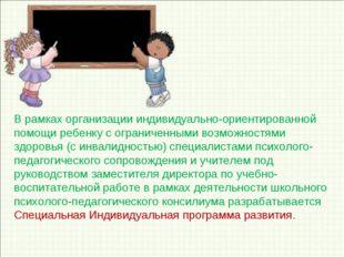 В рамках организации индивидуально-ориентированной помощи ребенку с ограничен