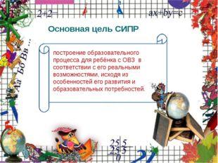 Основная цель СИПР построение образовательного процесса для ребёнка с ОВЗ в с