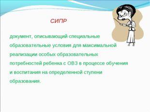 СИПР документ, описывающий специальные образовательные условия для максималь