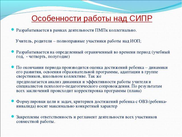 Особенности работы над СИПР Разрабатывается в рамках деятельности ПМПк коллег...