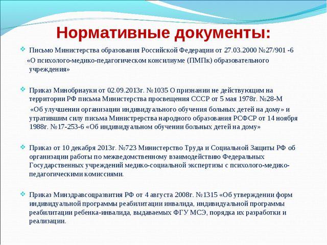 Нормативные документы: Письмо Министерства образования Российской Федерации о...
