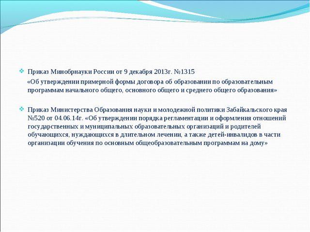 Приказ Минобрнауки России от 9 декабря 2013г. №1315 «Об утверждении примерной...