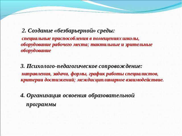 2. Создание «безбарьерной» среды: специальные приспособления в помещениях шк...