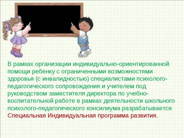 В рамках организации индивидуально-ориентированной помощи ребенку с ограничен...