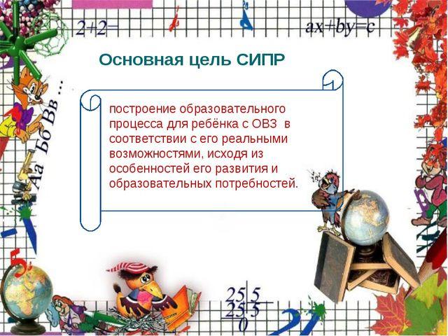 Основная цель СИПР построение образовательного процесса для ребёнка с ОВЗ в с...