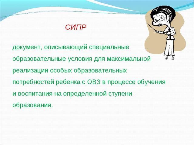 СИПР документ, описывающий специальные образовательные условия для максималь...