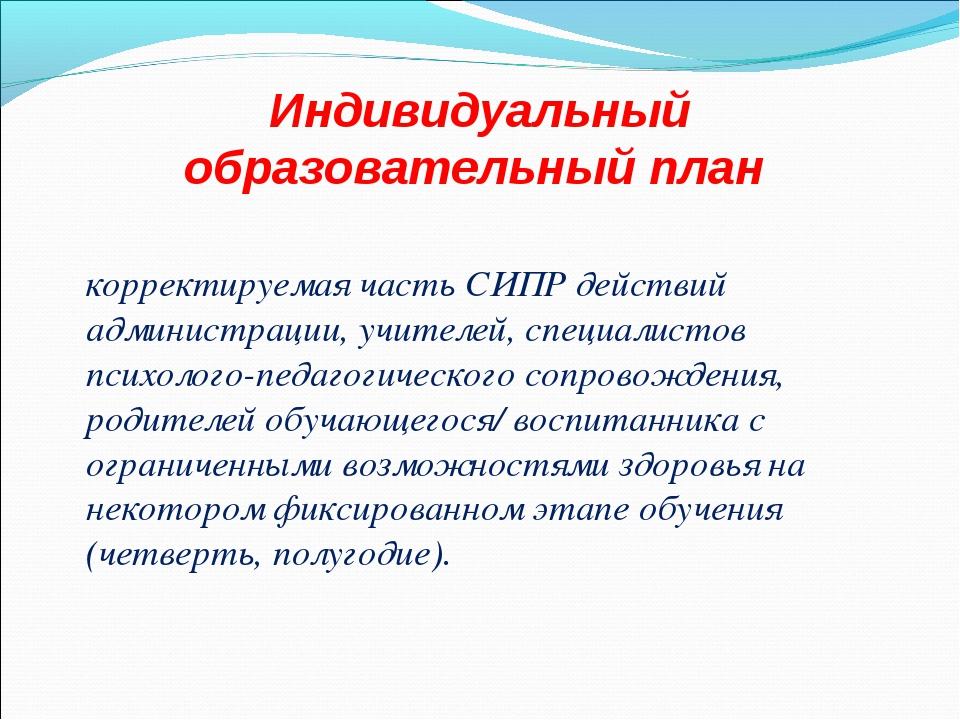 Индивидуальный образовательный план корректируемая часть СИПР действий админи...