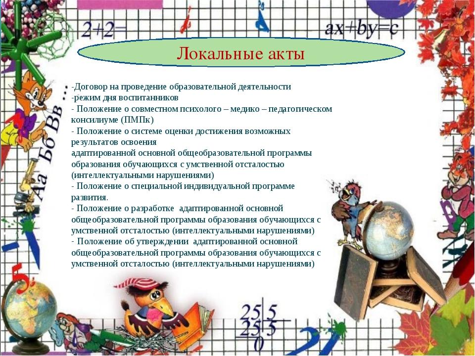 Локальные акты ОО: Договор на проведение образовательной деятельности -режим...