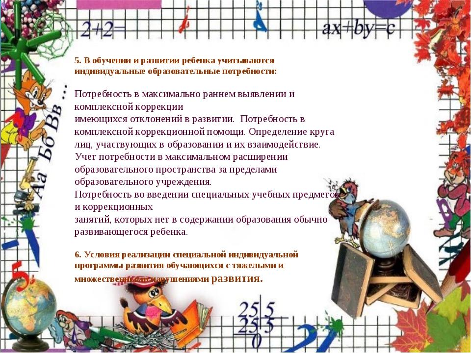 5. В обучении и развитии ребенка учитываются индивидуальные образовательные п...