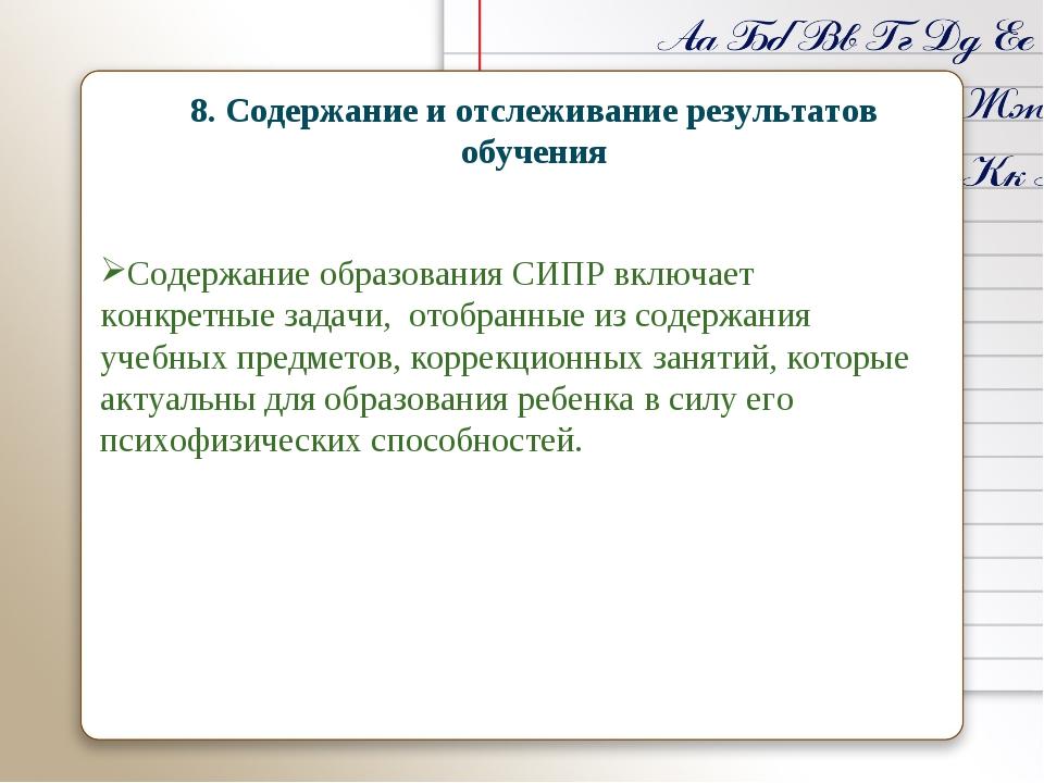 8. Содержание и отслеживание результатов обучения Содержание образования СИПР...