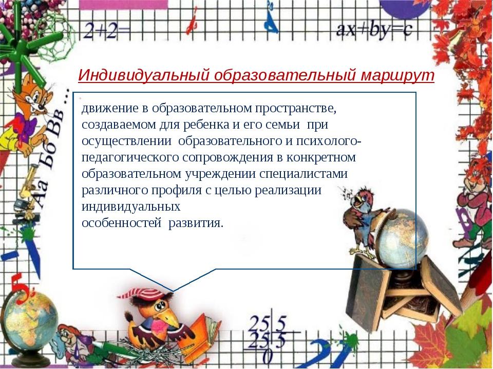 Индивидуальный образовательный маршрут движение в образовательном пространств...