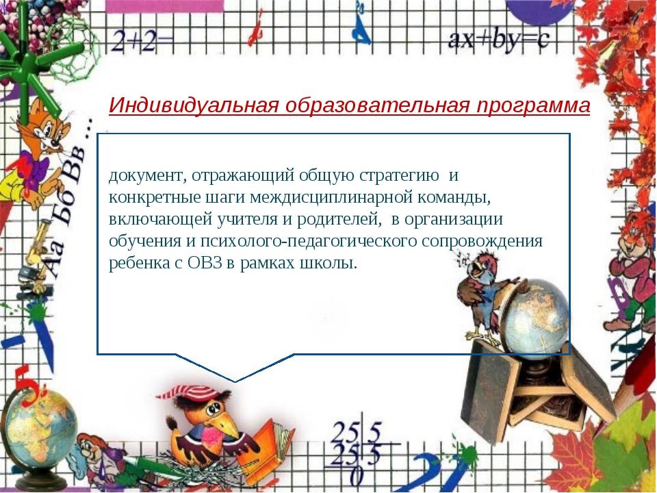 Индивидуальная образовательная программа документ, отражающий общую стратегию...