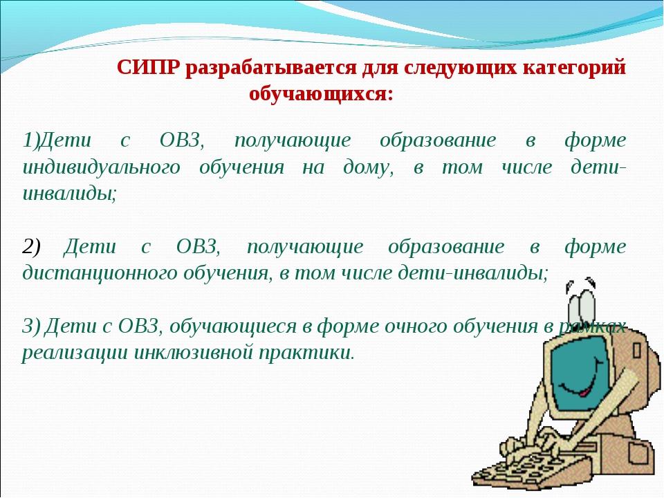 СИПР разрабатывается для следующих категорий обучающихся: Дети с ОВЗ, получа...