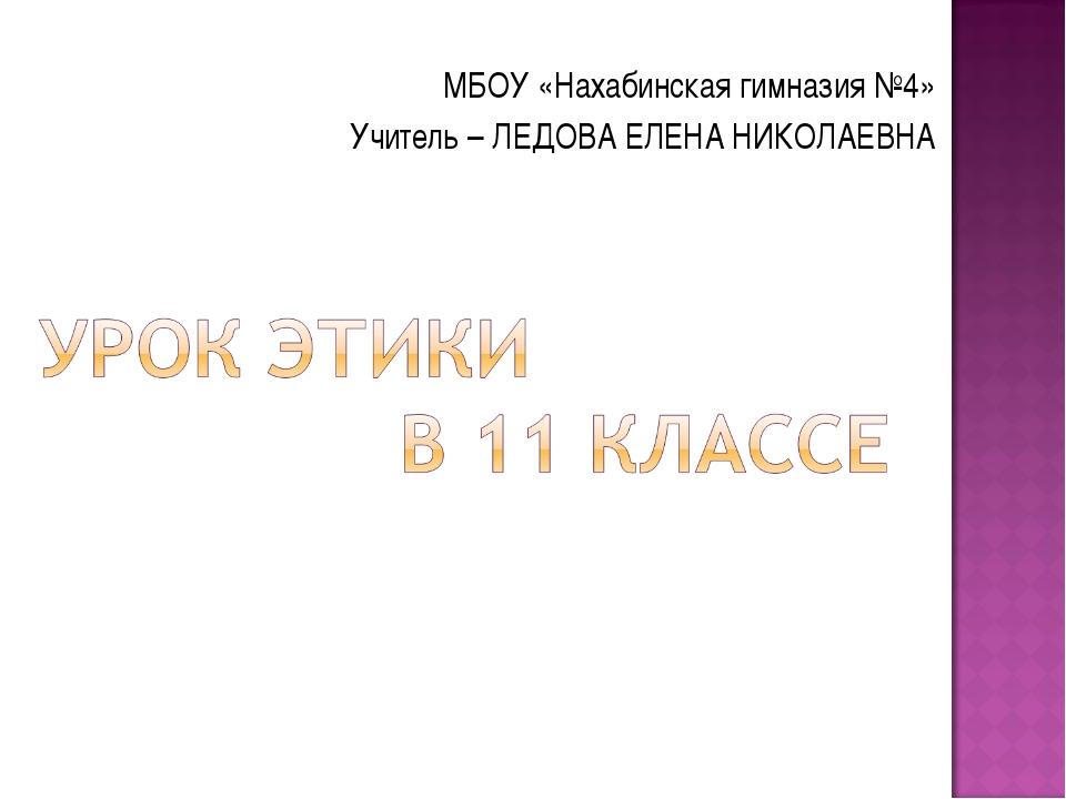 МБОУ «Нахабинская гимназия №4» Учитель – ЛЕДОВА ЕЛЕНА НИКОЛАЕВНА