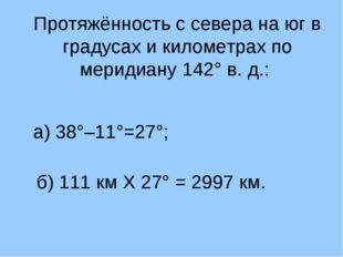 Протяжённость с севера на юг в градусах и километрах по меридиану 142° в. д.: