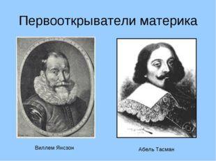 Первооткрыватели материка Виллем Янсзон Абель Тасман