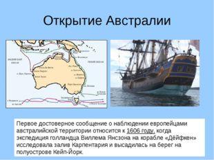 Открытие Австралии Первое достоверное сообщение о наблюдении европейцами авст