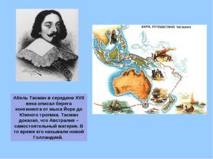 Абель Тасман в середине XVII века описал берега континента от мыса Йорк до Юж