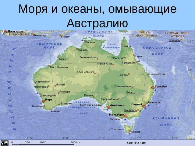 Моря и океаны, омывающие Австралию