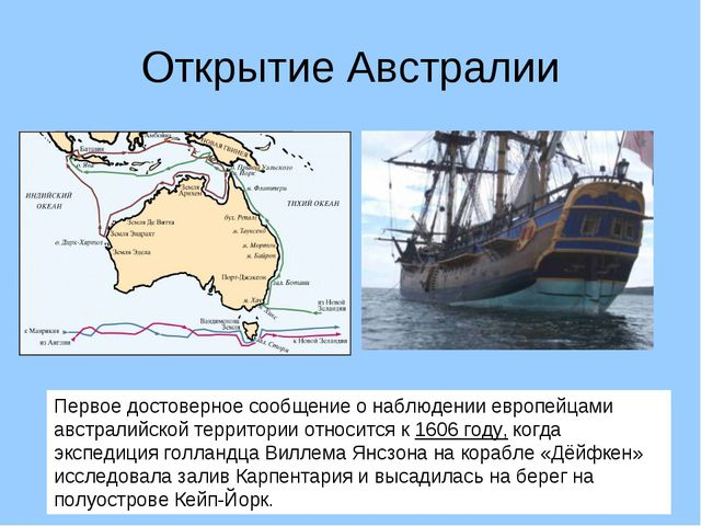 Открытие Австралии Первое достоверное сообщение о наблюдении европейцами авст...