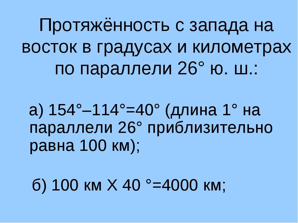 Протяжённость с запада на восток в градусах и километрах по параллели 26° ю....