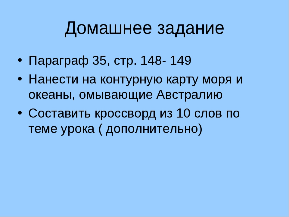 Домашнее задание Параграф 35, стр. 148- 149 Нанести на контурную карту моря и...