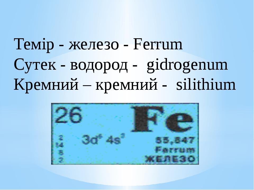 Мыс – медь - Cuprum Қорғасын – свинец - Plumbum Оттегі – кислород - oksigenium