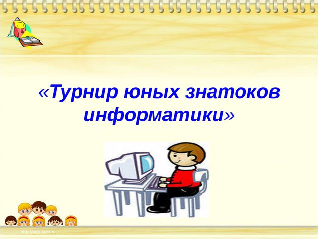 «Турнир юных знатоков информатики»