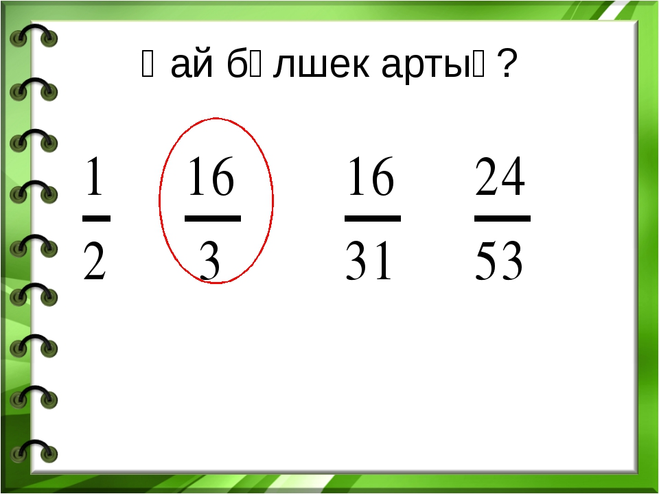 6 2 12 4 24 8 48 ? 16 Тиісті санды тап