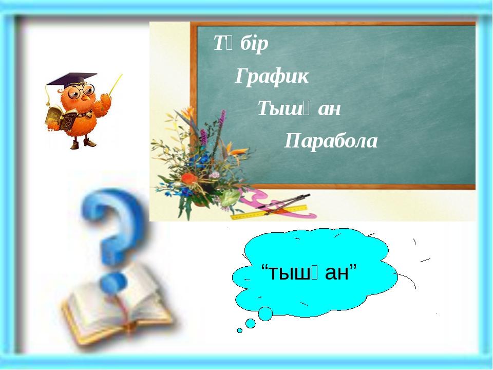 """""""принтер"""" Принтер Дәреже Бөлшек Көбейту"""