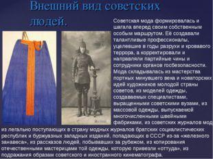 Советская мода формировалась и шагала вперед своим собственным особым маршрут