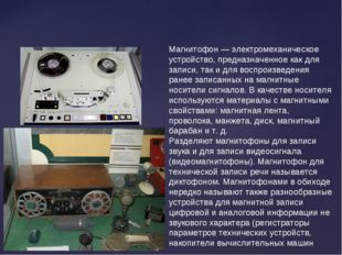 Магнитофон — электромеханическое устройство, предназначенное как для записи,