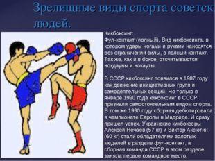 Зрелищные виды спорта советских людей. Кикбоксинг: Фул-контакт (полный). Вид