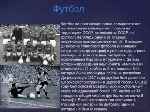 Футбол Футбол на протяжении около семидесяти лет являлся очень популярным спо