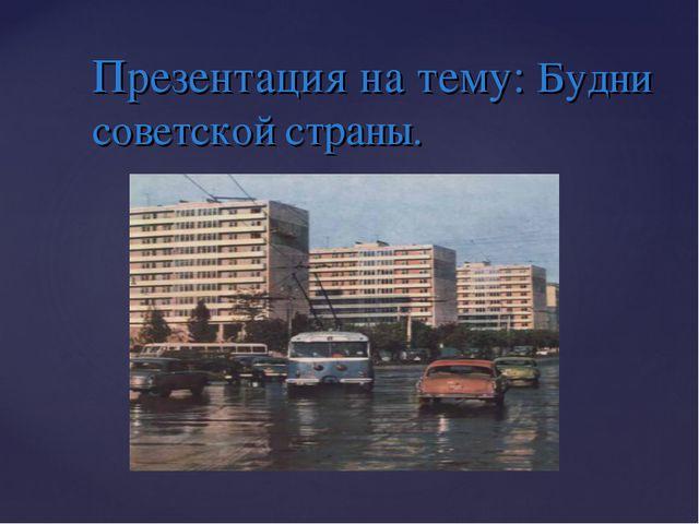 Презентация на тему: Будни советской страны.
