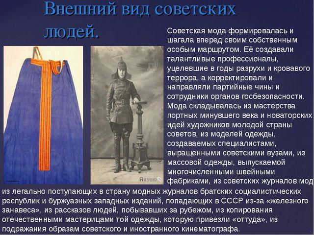 Советская мода формировалась и шагала вперед своим собственным особым маршрут...