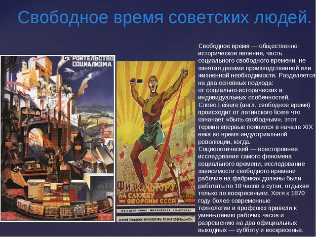 Свободное время— общественно-историческое явление, часть социального свободн...