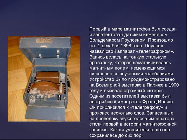 Первый в мире магнитофон был создан и запатентован датским инженером Вольдема...