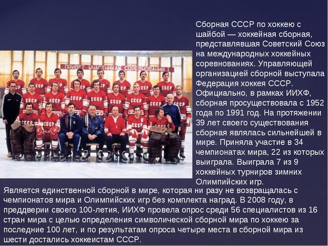 Сборная СССР по хоккею с шайбой — хоккейная сборная, представлявшая Советский...