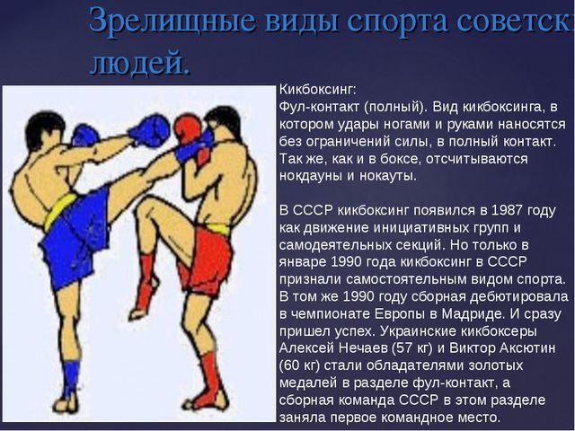 Зрелищные виды спорта советских людей. Кикбоксинг: Фул-контакт (полный). Вид...