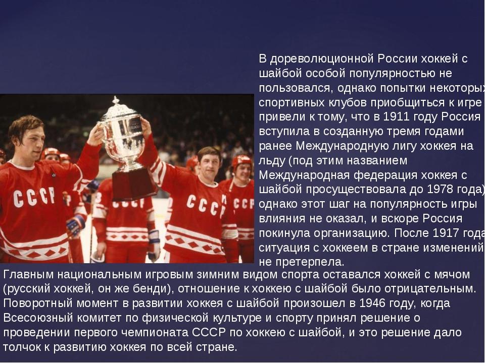В дореволюционной России хоккей с шайбой особой популярностью не пользовался,...